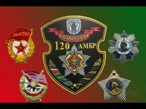 Дорогой мужества и славы 120-й ОМБР. Стихи В. ЖЕРБАКОВА