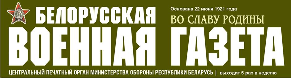 К 70-летию Великой Победы. Материалы Белорусской военной газеты, посвященные ветеранам-фронтовикам.