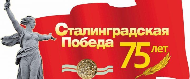 К 75-летию Сталинградской битвы.