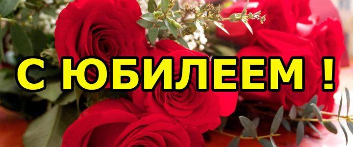 С Юбилеем Людмила Константиновна!